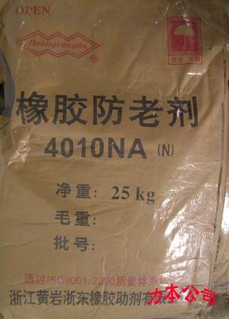 防老剂4010NA
