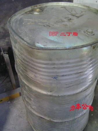 DBP二丁脂