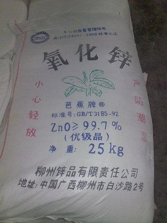 广西99.7%氧化锌