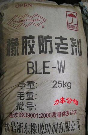 防老剂BLE