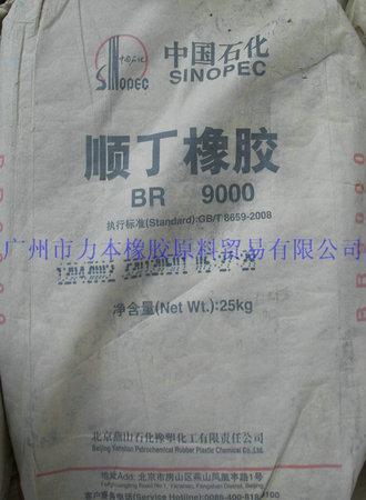 北燕顺丁BR9000