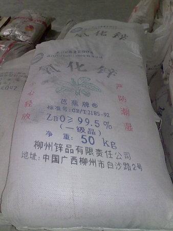 广西 99.5%氧化锌